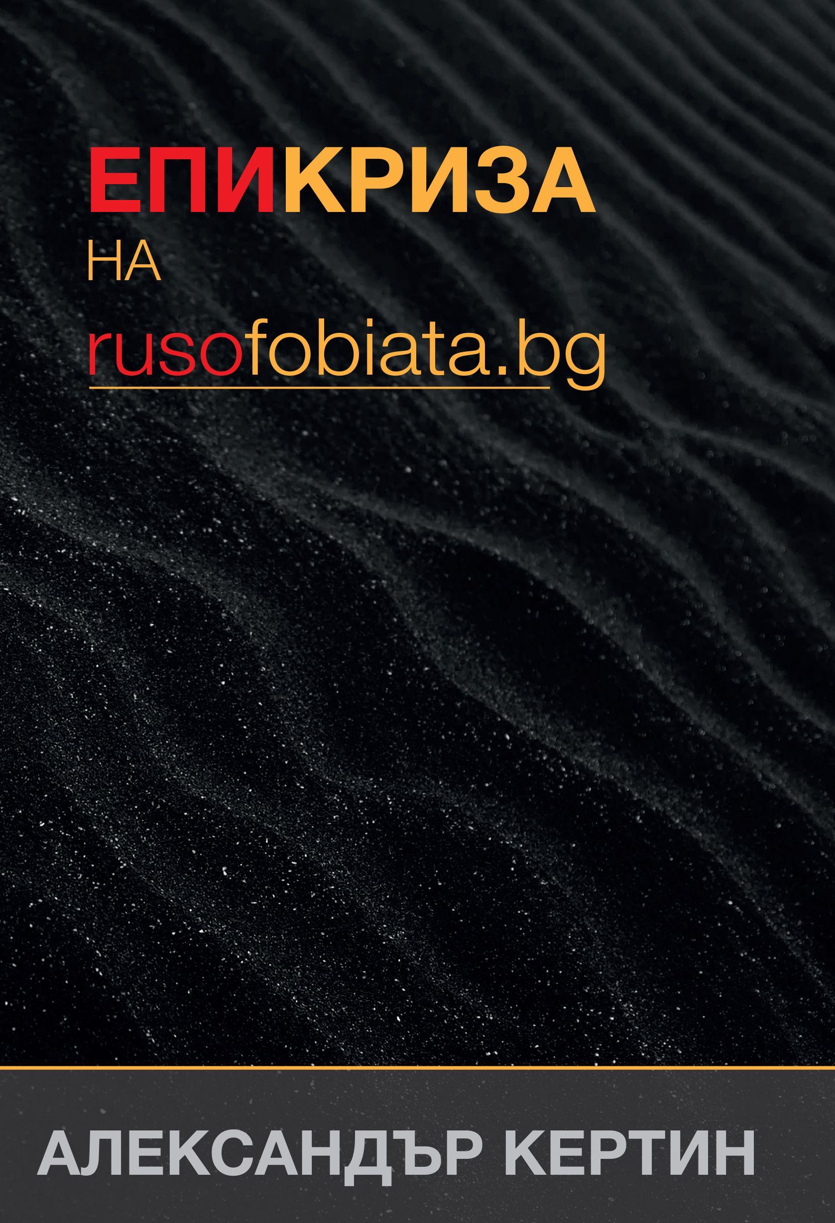 Епикриза на rusofobiata.bg - 1