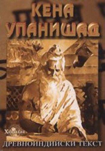 Кена Упанишад - 1
