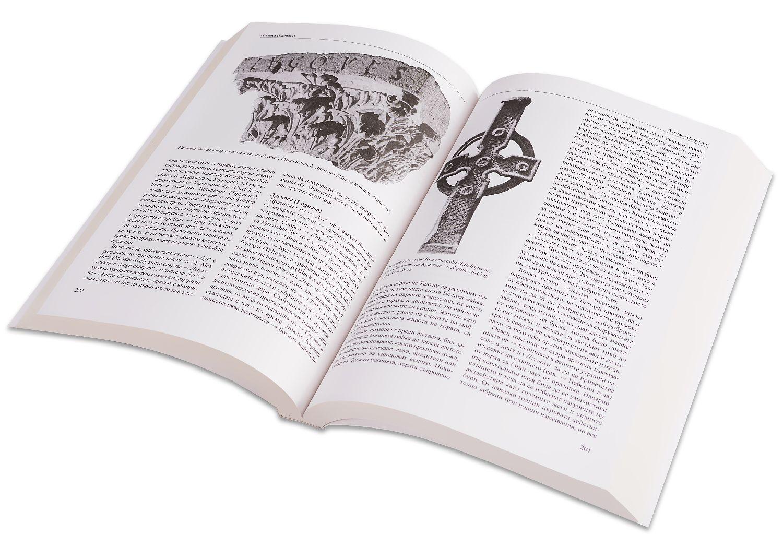Келтската митология в образи и символи - 6