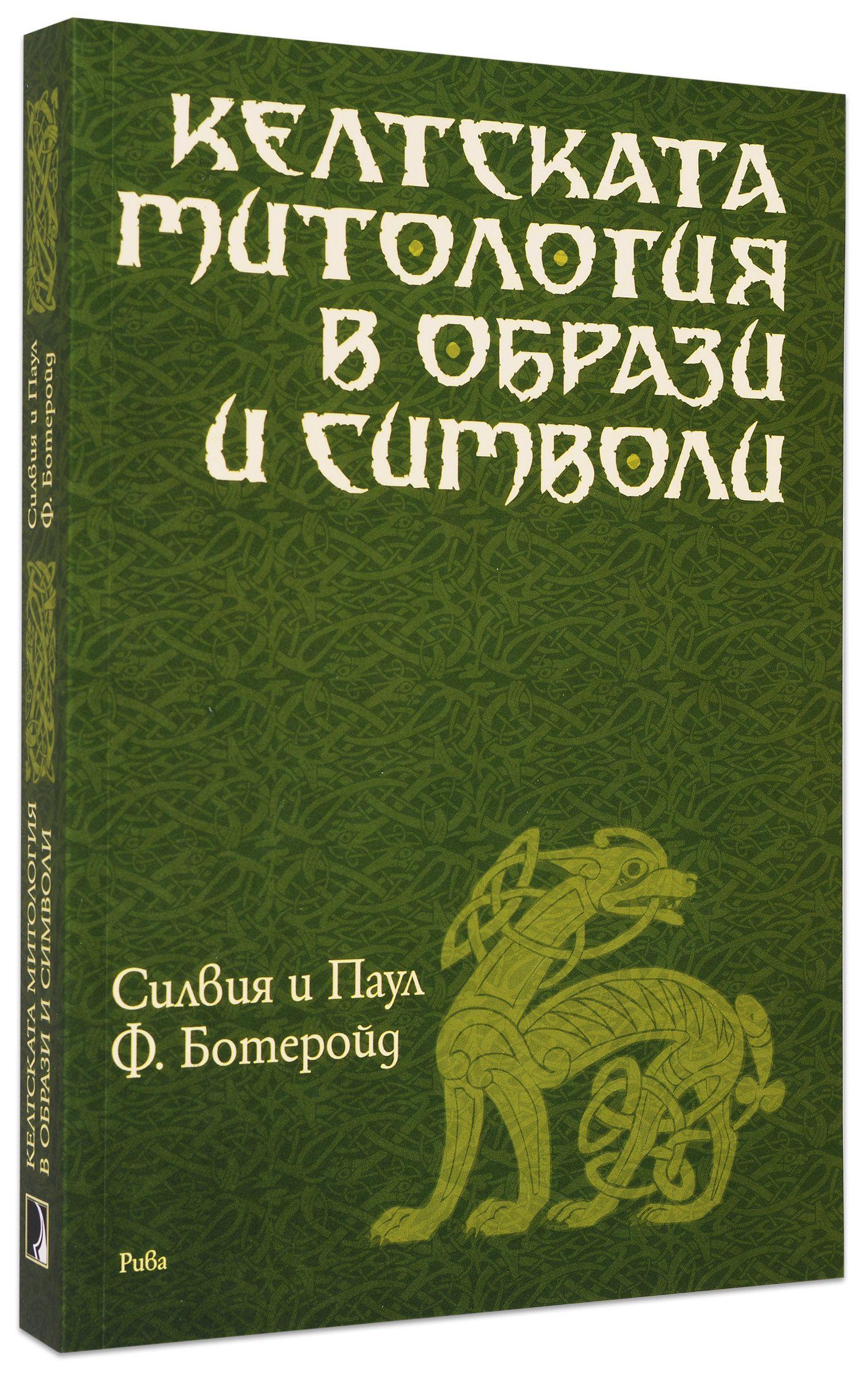 Келтската митология в образи и символи | Ozone.bg