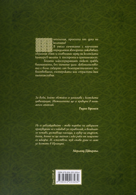 Келтската митология в образи и символи - 2