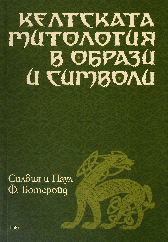 Келтската митология в образи и символи - 1