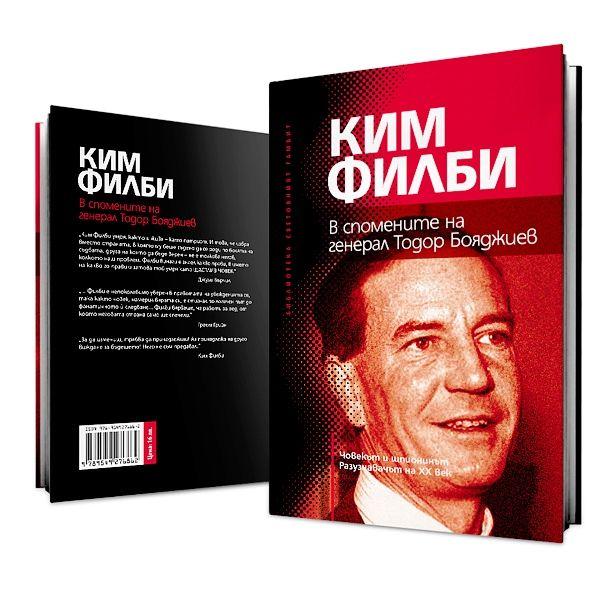 Ким Филби в спомените на генерал Тодор Бояджиев - 2