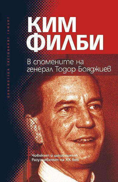 Ким Филби в спомените на генерал Тодор Бояджиев - 1