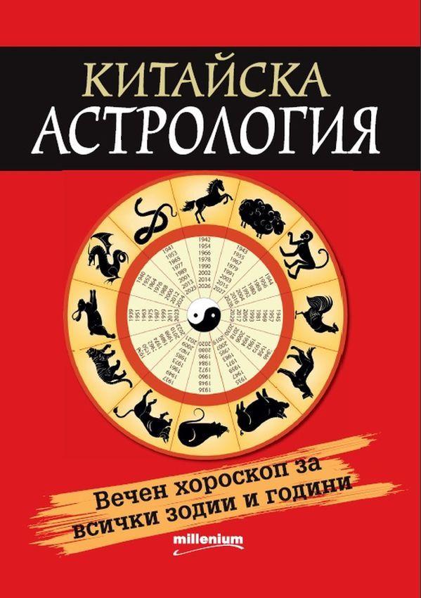 Китайска астрология. Вечен хороскоп за всички зодии и години - 1