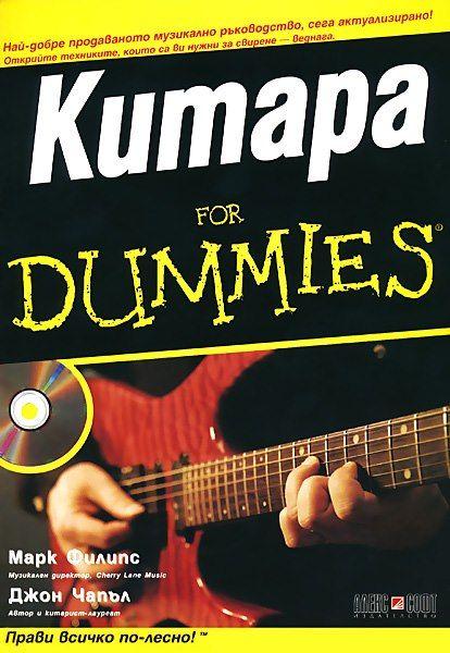 kitara-for-dummies - 1