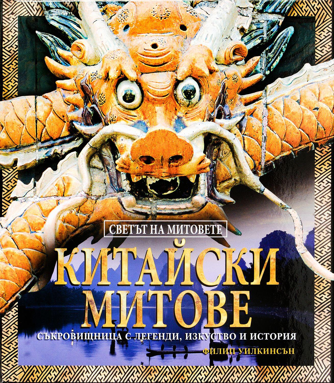Китайски митове (твърди корици) - 1