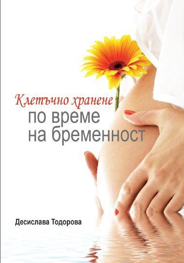 Клетъчно хранене по време на бременност - 1