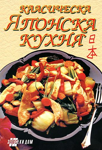Класическа японска кухня - 1