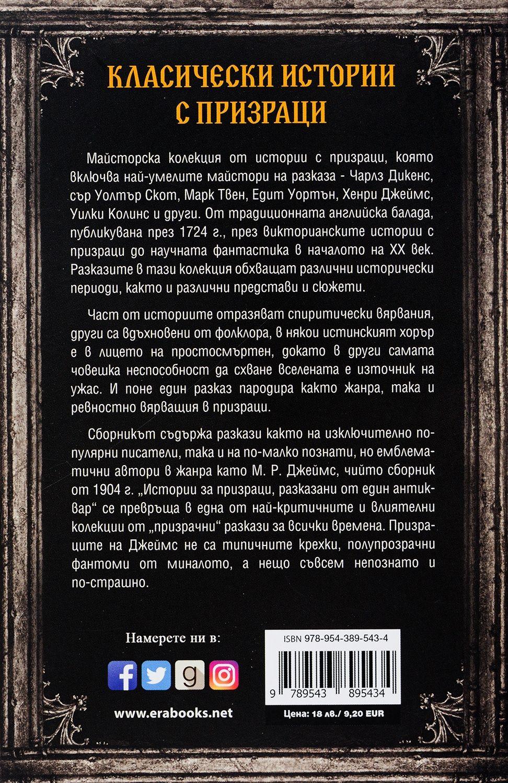 Класически истории с призраци - 2