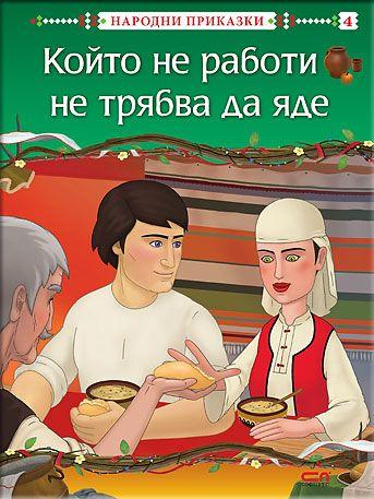 Народни приказки: Който не работи, не трябва да яде - 1