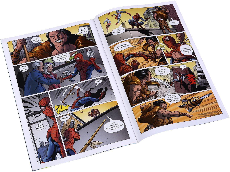 Класика от Марвел. Спайдърмен (Брой 14 / Ноември 2005): Кpeйвън ловeцът - 5