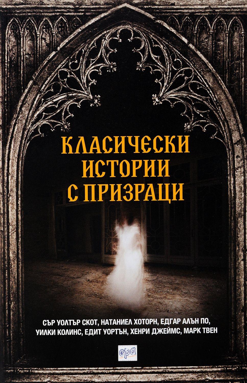 Класически истории с призраци - 1