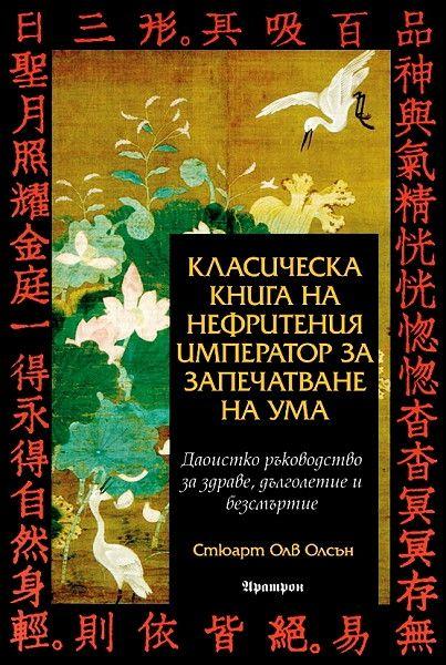 Класическа книга на нефритения император за запечатване на ума - 1