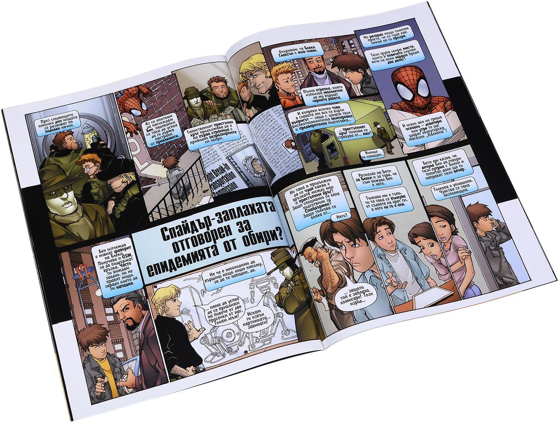 Класика от Марвел. Спайдърмен (Брой 9 / Юни 2005): Удapния отpяд - 5