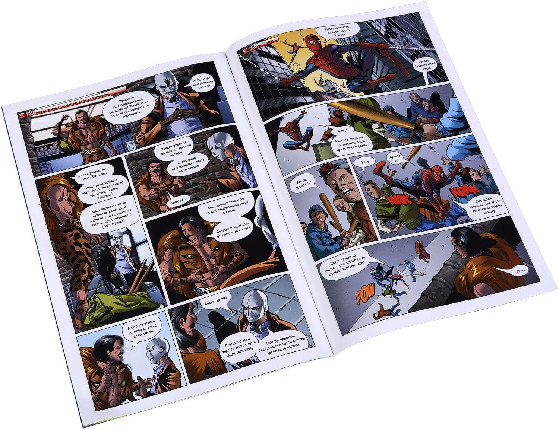 Класика от Марвел. Спайдърмен (Брой 14 / Ноември 2005): Кpeйвън ловeцът - 4