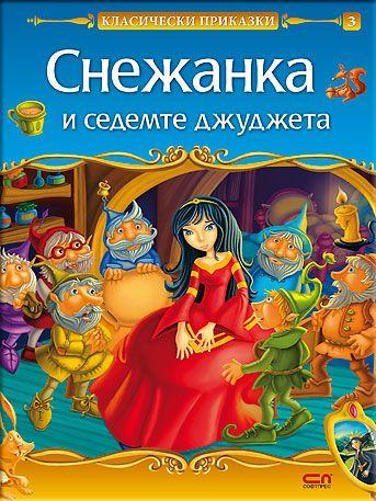 Класически приказки: Снежанка - 1