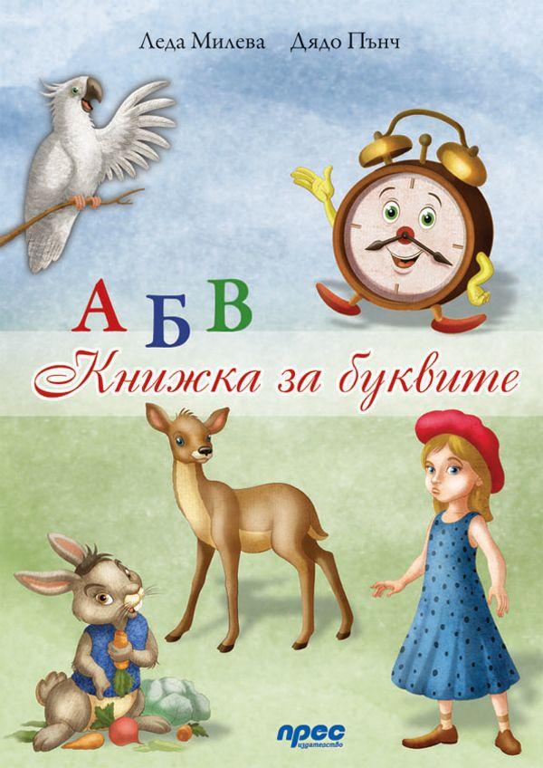 Книжка за буквите - 1