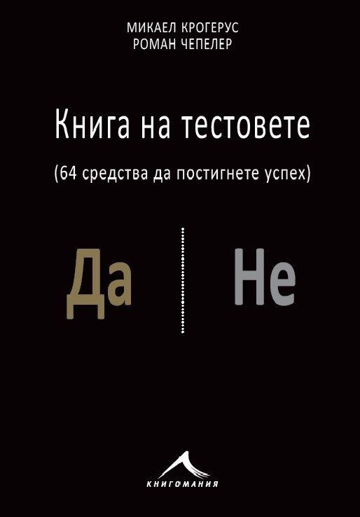 Книга на тестовете (64 средства да постигнете успехи) - 1