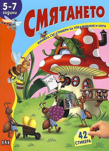 Книжка със стикери за упражнения и игри: Смятането за 5 -7 години - 1