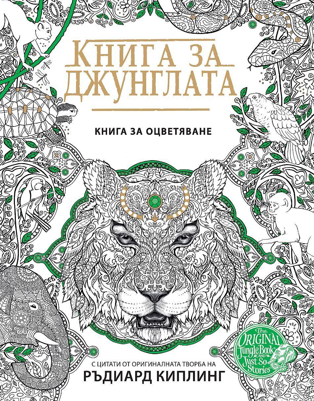 Книга за джунглата: Книга за оцветяване - 1