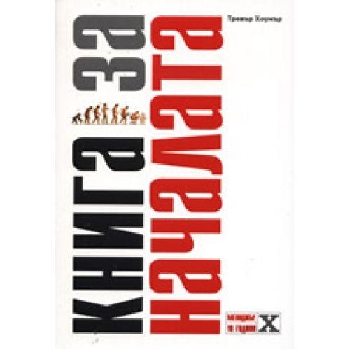 Книга за началата - 1