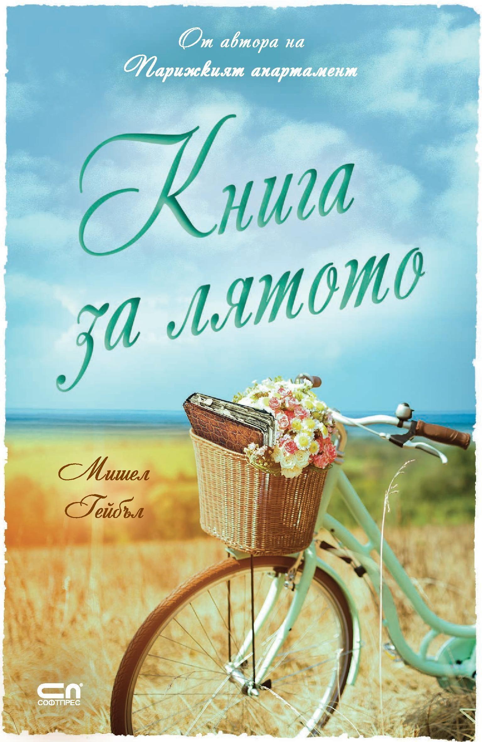 Книга за лятото - 1