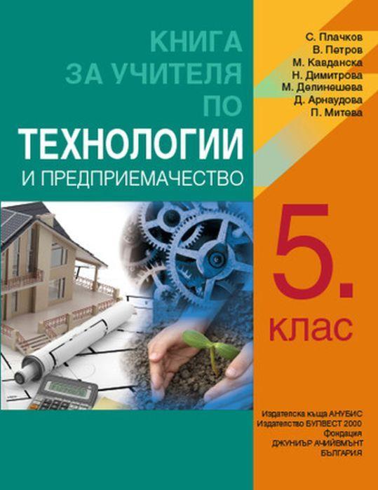 Книга за учителя по технологии и предприемачество за 5. клас. Учебна програма 2018/2019 (Анубис-Булвест 2000) - 1