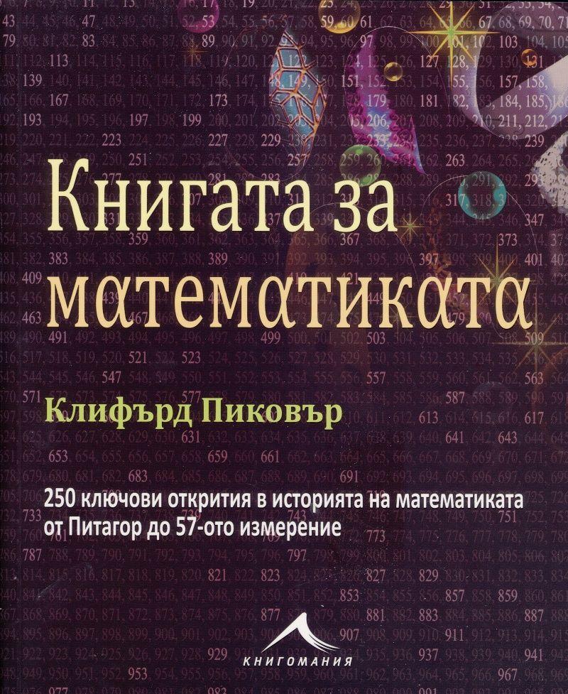 Книгата за математиката - 1