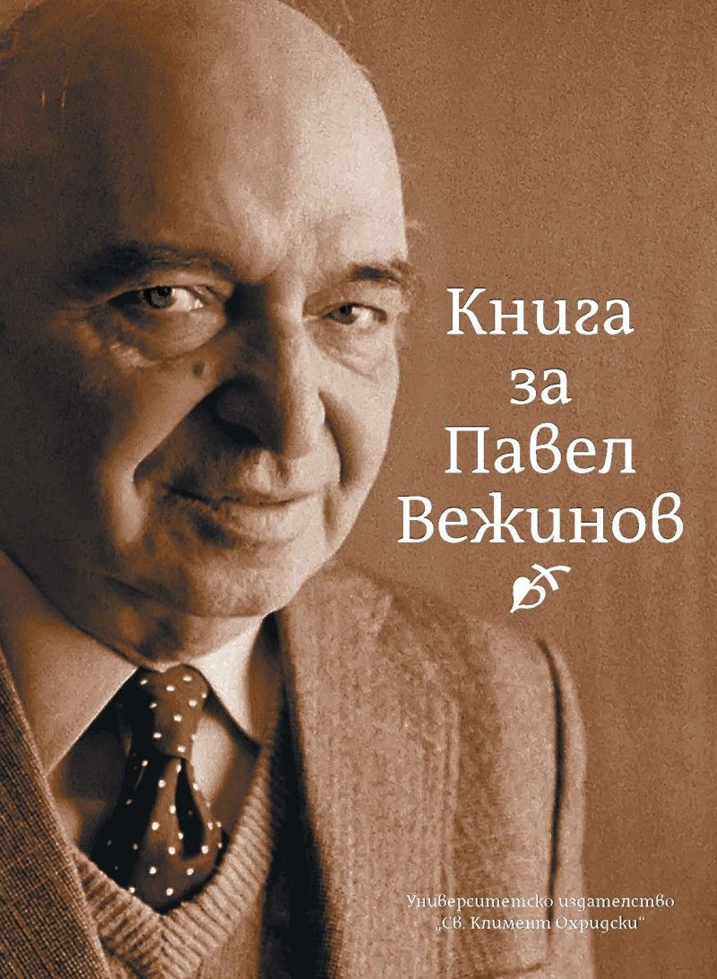 Книга за Павел Вежинов - 1