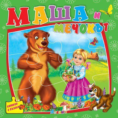 Книжка с пъзели: Маша и мечокът - 1
