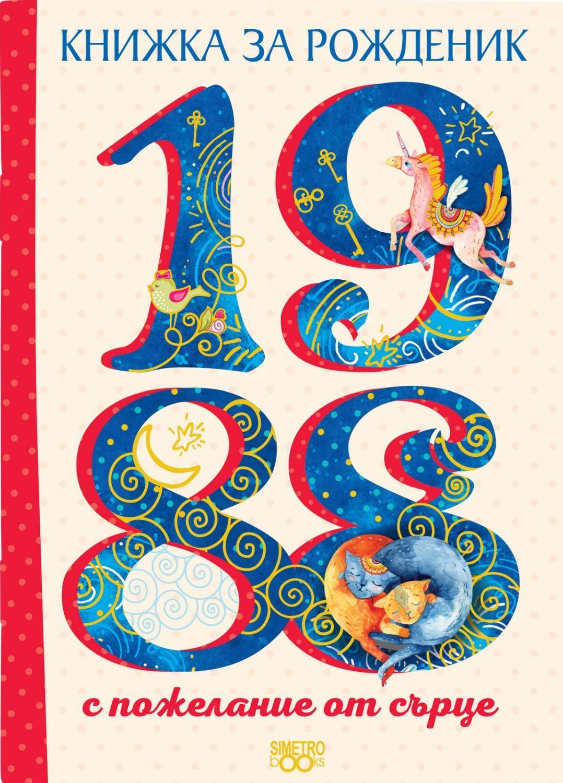 Книжка за рожденик с пожелания от сърце 1988 г. - 1