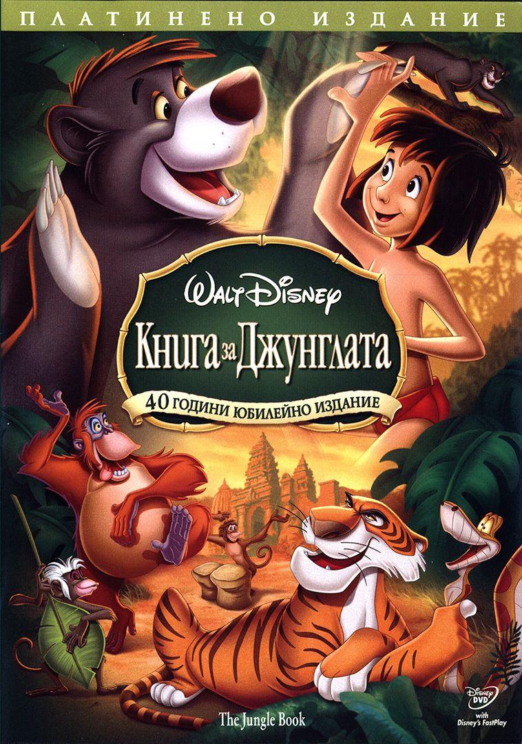 Книга за джунглата - Юбилейно издание в 2 диска (DVD) - 1