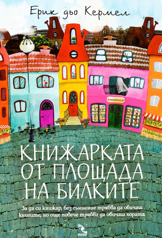 Книжарката от Площада на билките - 1