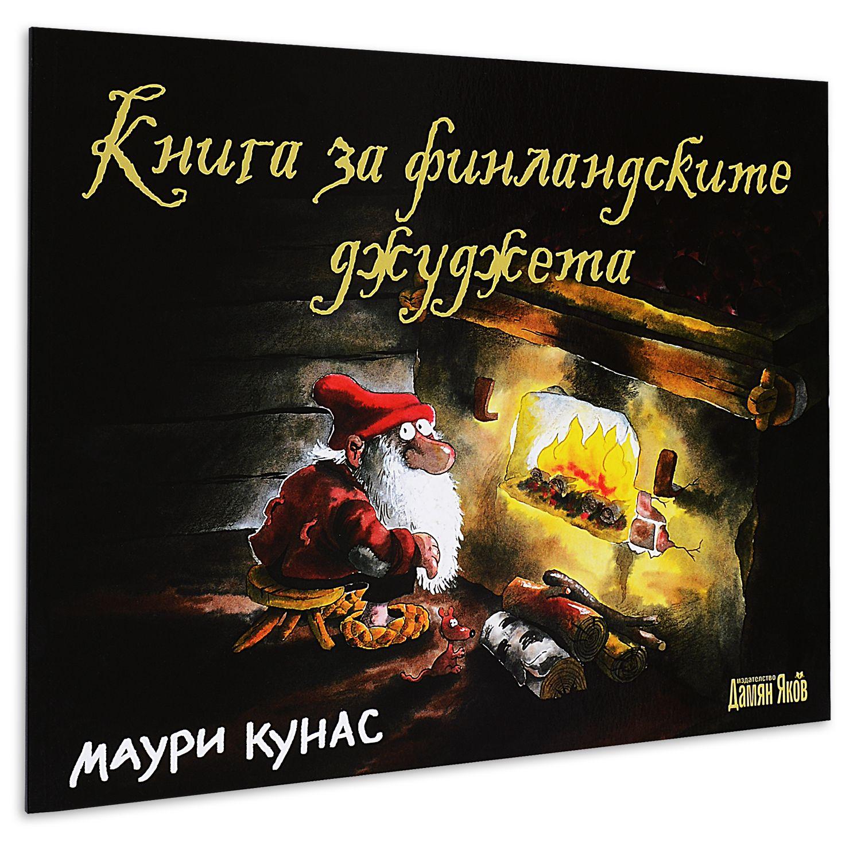 Книга за финландските джуджета - 1
