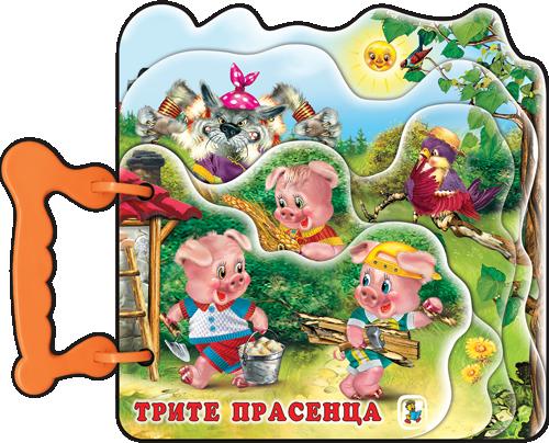 Книжка с дръжка: Трите прасенца (Златното пате) - 1