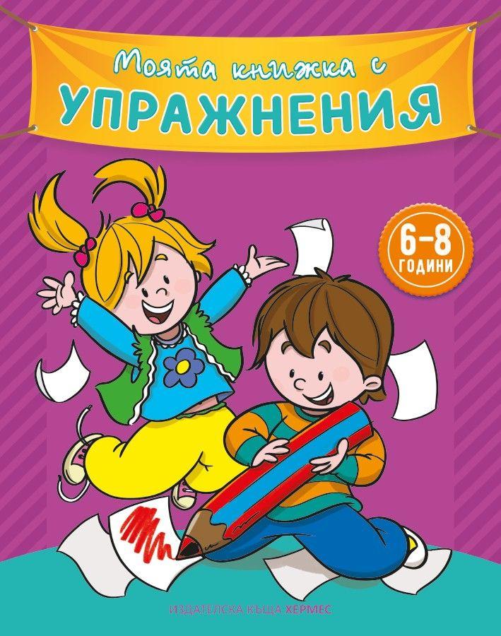 Моята книжка с упражнения (лилава) - 1