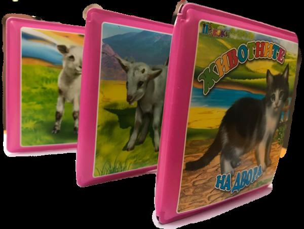 Книжка за баня: Животните на двора - с дрънкалка - 2