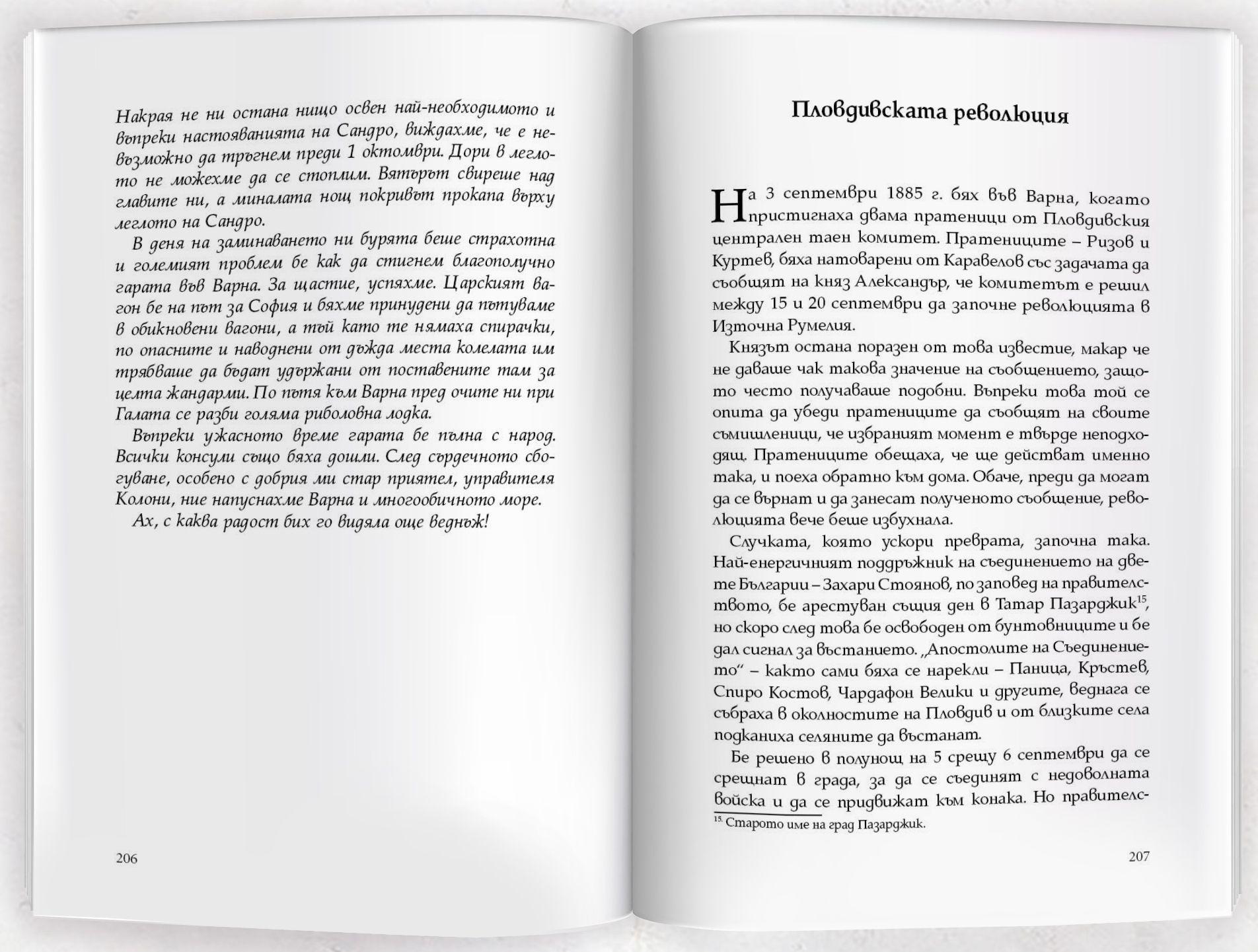 Княз Александър Батенберг. Истината за царуването му - 5