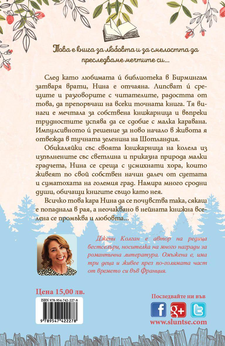 knizharnitsa-na-kolela-1 - 2
