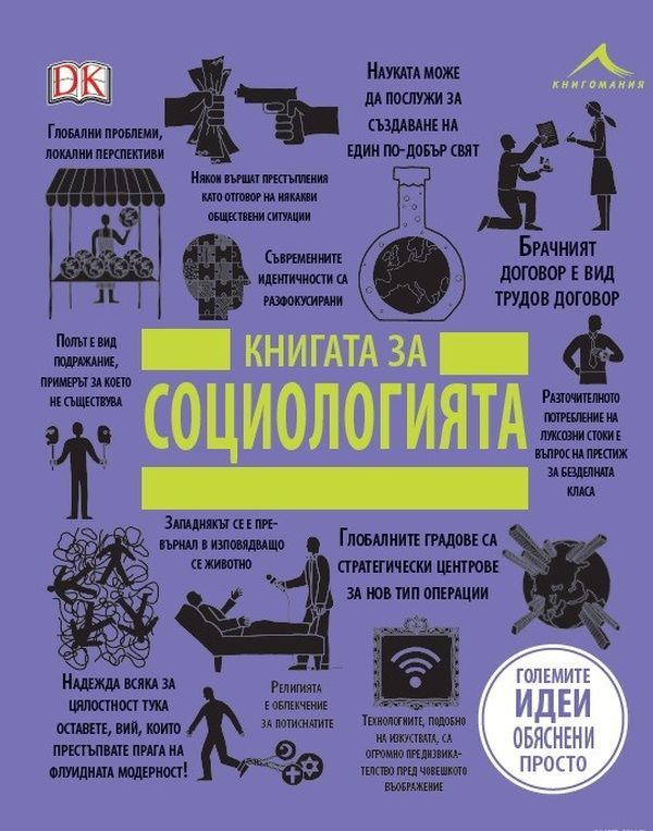 Книгата за социологията (Големите идеи, обяснени просто) - 1