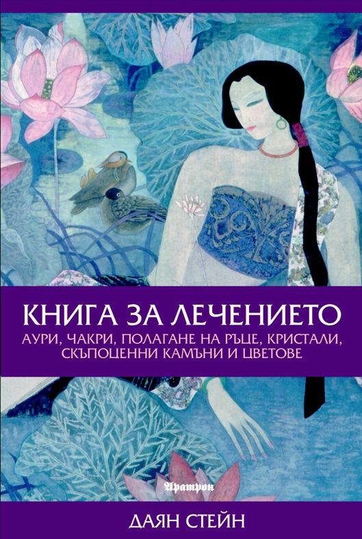 Книга за лечението - 1
