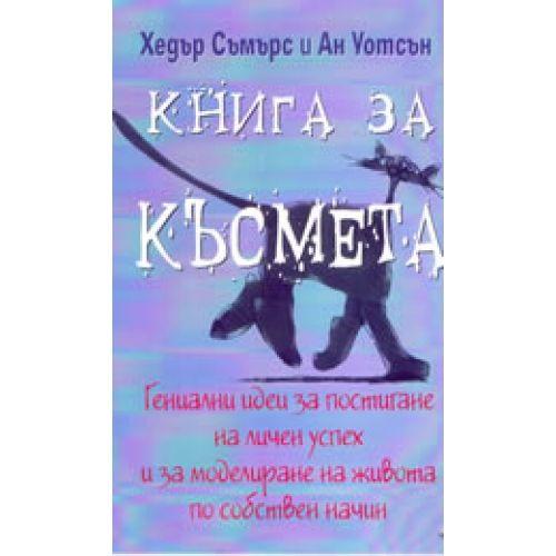 Книга за късмета - 1