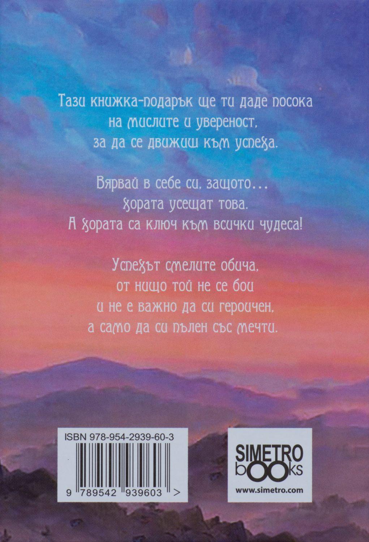 Книжка-подарък за теб: Успех в новите начинания - 2