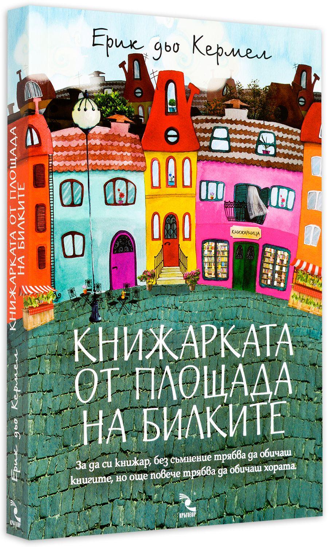 Книжарката от Площада на билките - 3
