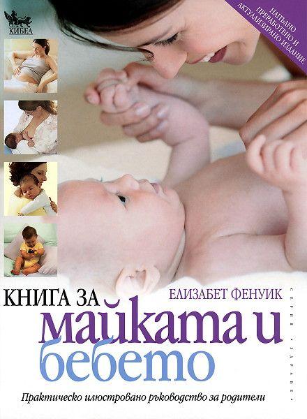 Книга за майката и бебето (твърди корици) - 1