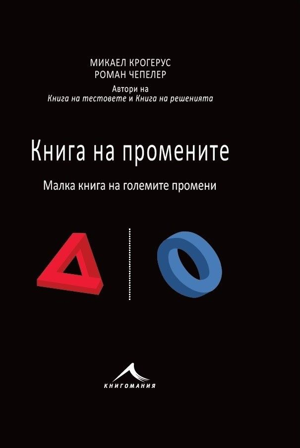 Книга на промените - 1