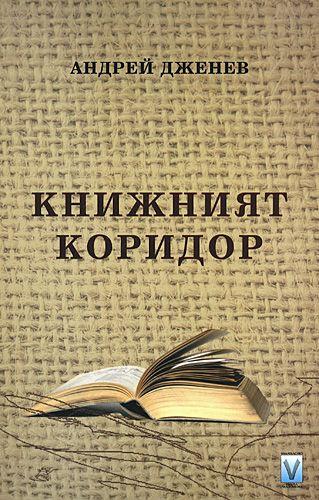 Книжният коридор - 1