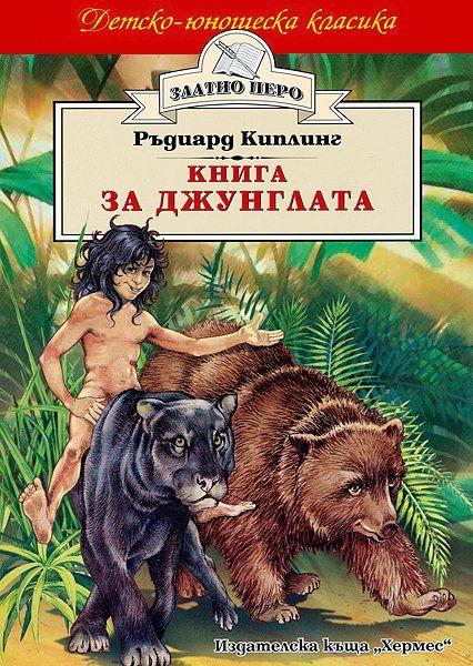 Книга за джунглата - 1