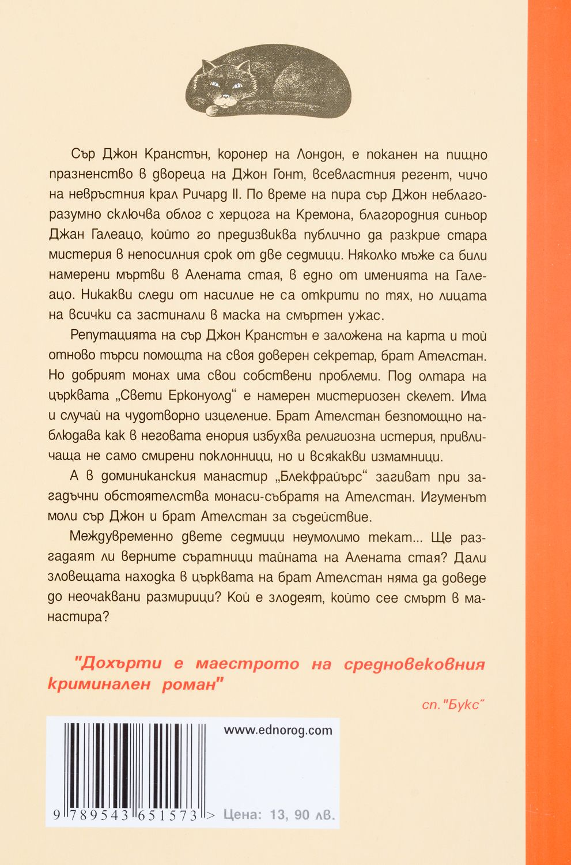 """Колекция """"Скръбните мистерии на брат Ателстан""""-7 - 8"""